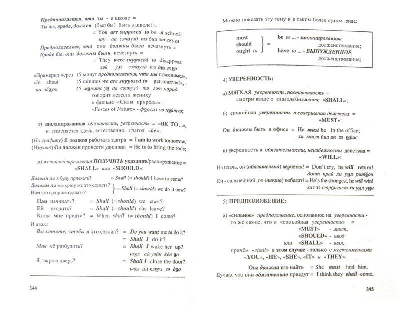 Иллюстрация 1 из 12 для Универсальный учебник английского языка. Новый подход - Александр Драгункин | Лабиринт - книги. Источник: Лабиринт