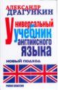 Драгункин Александр Николаевич Универсальный учебник английского языка. Новый подход