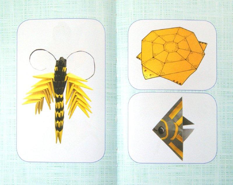Иллюстрация 1 из 14 для Оригами и кусудамы - Светлана Владимирова | Лабиринт - книги. Источник: Лабиринт