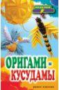 Владимирова Светлана Евгеньевна Оригами и кусудамы
