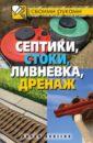 Плотникова Татьяна Федоровна Септики, стоки, ливневка, дренаж