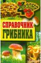Уханова Ирина Александровна, Манжура Юрий Михайлович Справочник грибника
