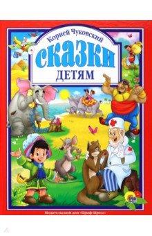 Сказки детям художественные книги мозаика синтез любимые сказки к и чуковского бармалей книга в мягкой обложке