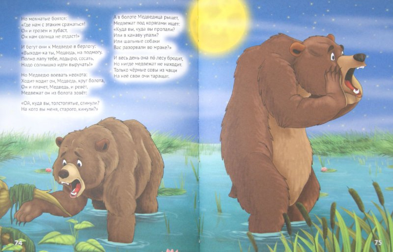 Иллюстрация 1 из 21 для Сказки детям - Корней Чуковский | Лабиринт - книги. Источник: Лабиринт