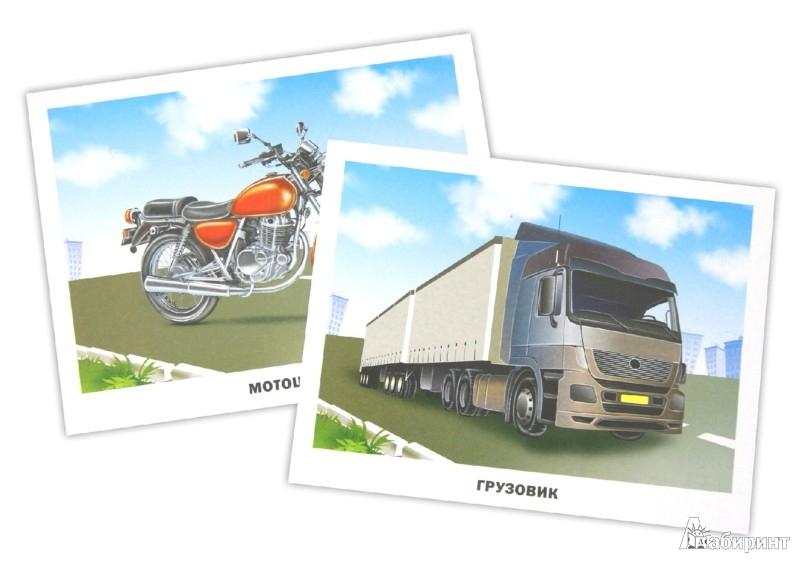 Иллюстрация 1 из 27 для Обучающие карточки. Транспорт | Лабиринт - книги. Источник: Лабиринт