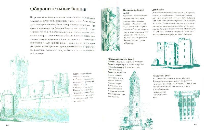 Иллюстрация 1 из 38 для Как читать архитектуру. Интенсивный курс по архитектурным стилям - Кэрол Крейго | Лабиринт - книги. Источник: Лабиринт