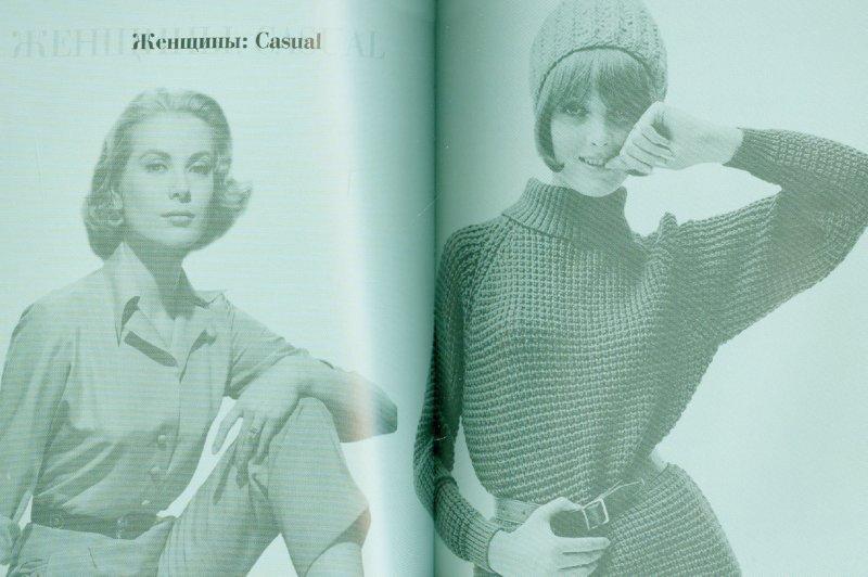 Иллюстрация 1 из 6 для Как читать моду. Интенсивный курс по стилю и моде - Фиона Ффулкс | Лабиринт - книги. Источник: Лабиринт