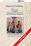 Книга женской силы (+ амулет)