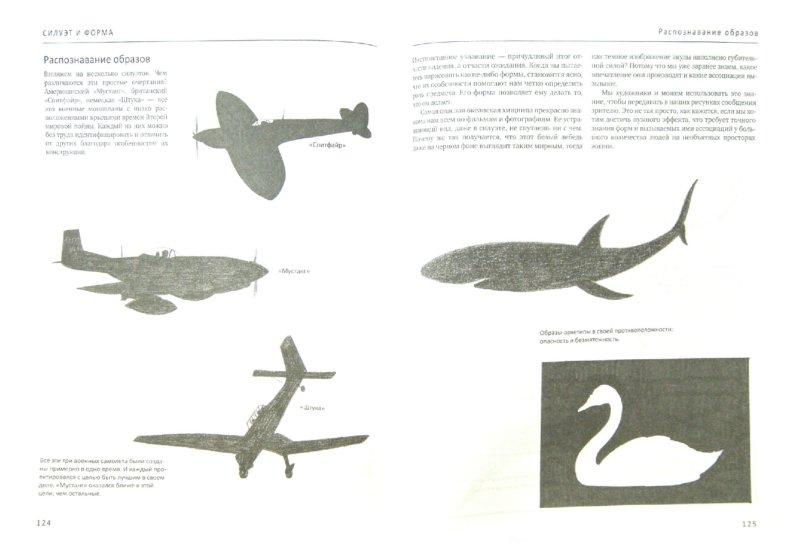 Иллюстрация 1 из 16 для Как нарисовать все что угодно. Школа рисования - Баррингтон Барбер | Лабиринт - книги. Источник: Лабиринт
