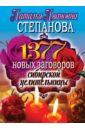Степанова Наталья Ивановна 1377 новых заговоров сибирской целительницы
