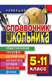 Новейший справочник школьника. 5-11 класс