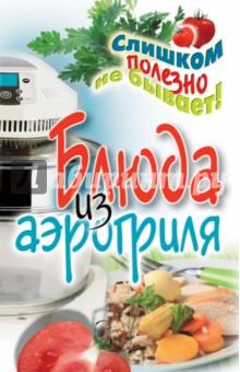 Блюда из аэрогриля книги эксмо блюда в горшочках