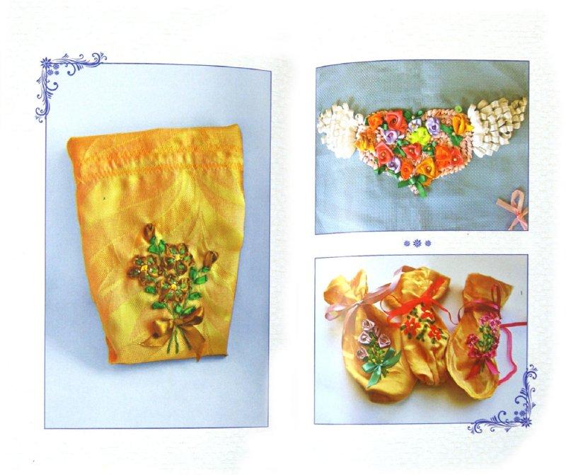 Иллюстрация 1 из 8 для Цветы и деревья, вышитые лентами - Светлана Ращупкина | Лабиринт - книги. Источник: Лабиринт