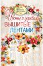 Ращупкина Светлана Юрьевна Цветы и деревья, вышитые лентами