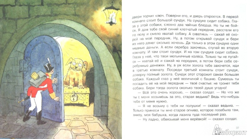 Иллюстрация 1 из 58 для Жил бедный принц... - Ханс Андерсен | Лабиринт - книги. Источник: Лабиринт