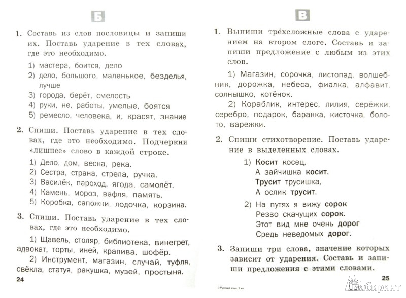 Иллюстрация 1 из 14 для Русский язык. Разноуровневые задания. 1 класс. ФГОС | Лабиринт - книги. Источник: Лабиринт