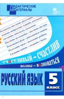 Русский язык. 5 класс. Разноуровневые задания. ФГОС