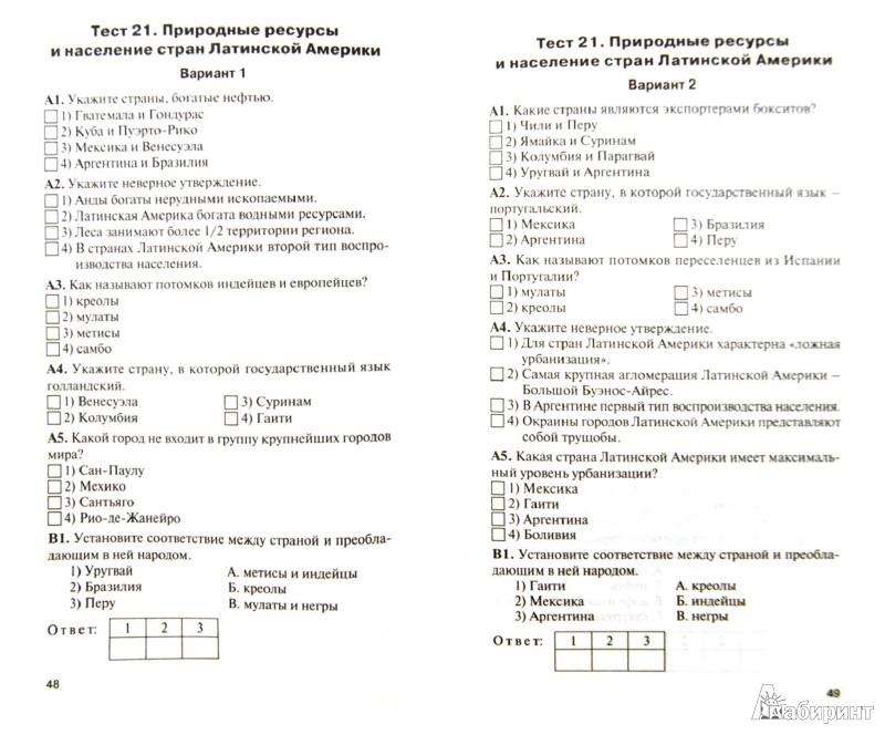 Гдз тесты по географии 10 класс