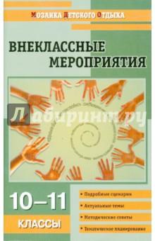 еремин в отчаянная педагогика организация работы с подростками Внеклассные мероприятия. 10-11 классы