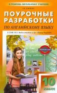 Английский язык. 10 класс. Поурочные разработки к УМК М. З. Биболетовой и др.