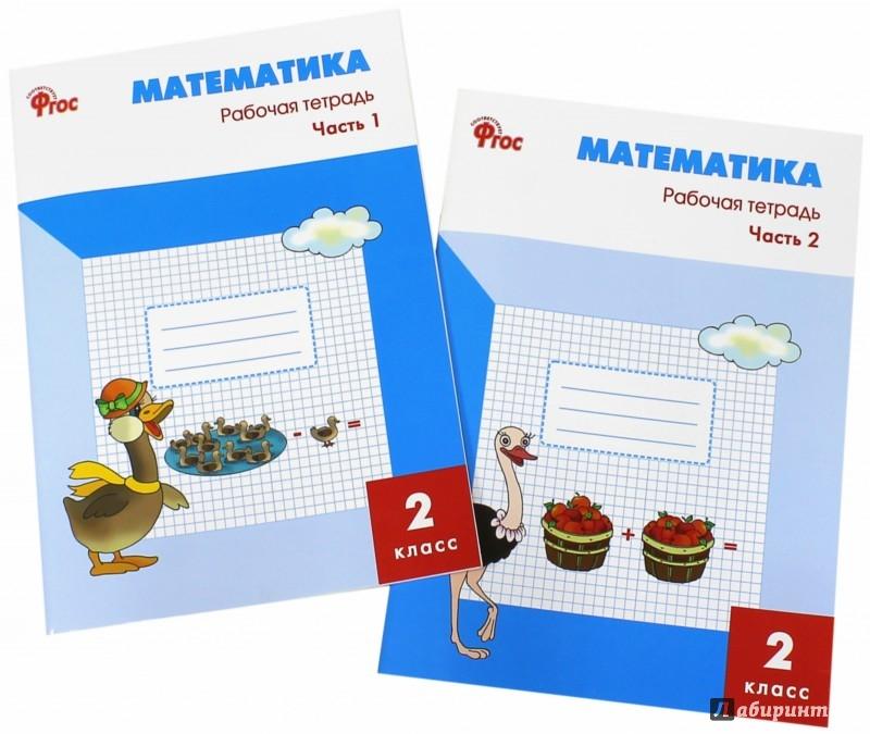 Тетрадь математике 2 гдз т.н класс ситникова рабочая по