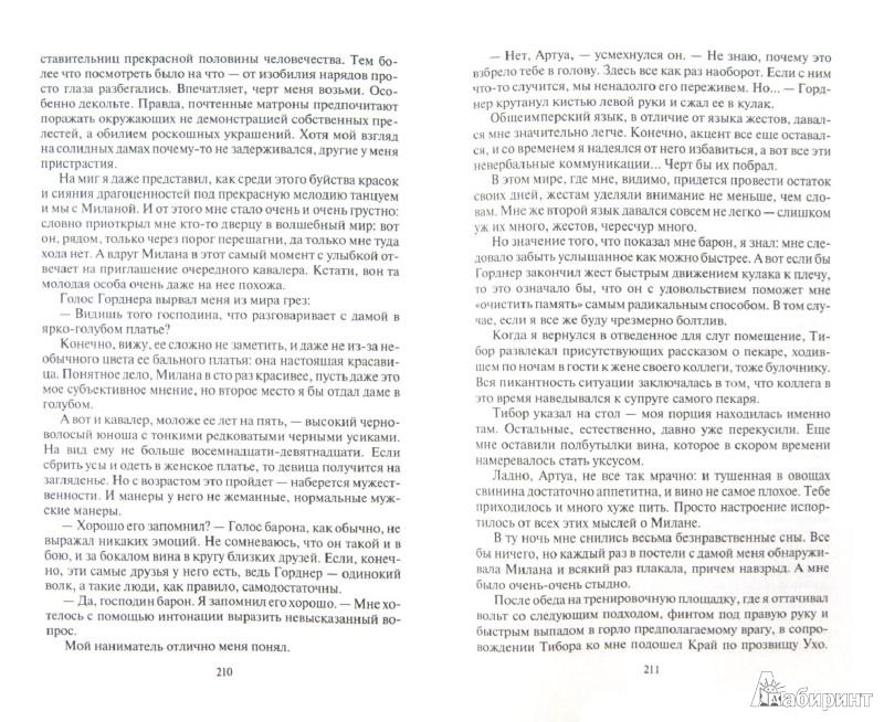 Иллюстрация 1 из 9 для Артуа 3. Ученик ученика - Владимир Корн   Лабиринт - книги. Источник: Лабиринт