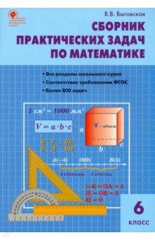 гдз сборник зажач по математике 6 класс