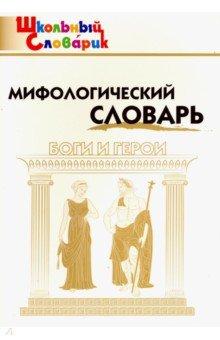 Мифологический словарь. Боги и герои. 3-7 классы. ФГОС