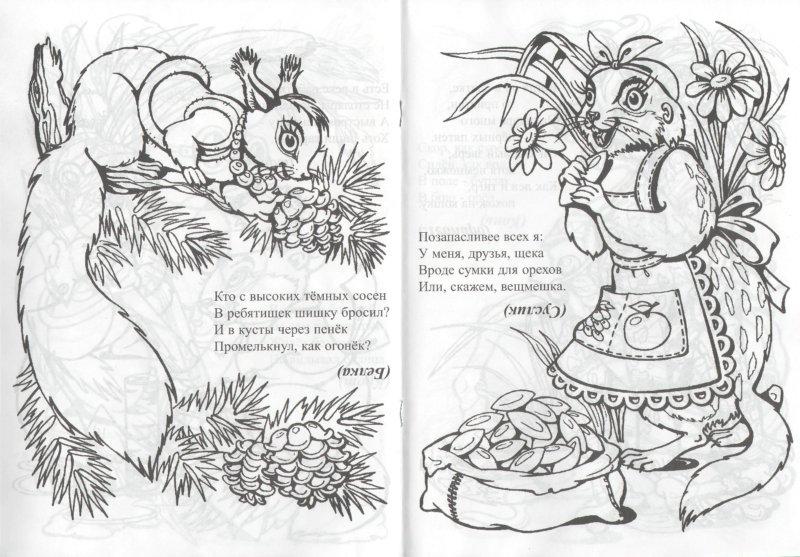 Иллюстрация 1 из 7 для Раскраска (лиса) | Лабиринт - книги. Источник: Лабиринт