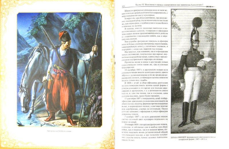 Иллюстрация 1 из 26 для История одежды и вооружения российских войск - А. Висковатов   Лабиринт - книги. Источник: Лабиринт