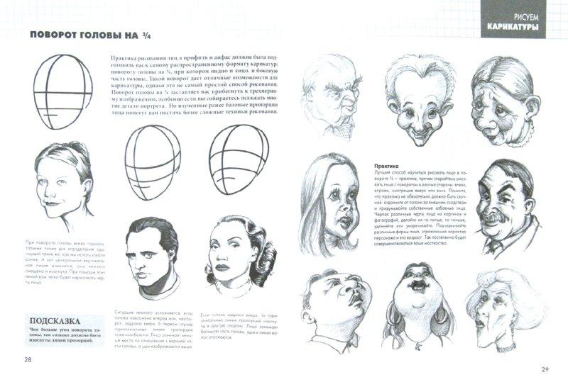 Иллюстрация 1 из 10 для Рисуем карикатуры - Питер Грей | Лабиринт - книги. Источник: Лабиринт