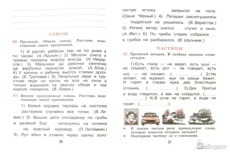 ломакович класс язык 2 гдз русский