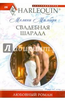 Свадебная шарада