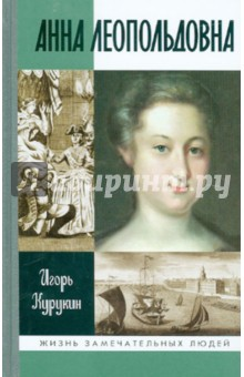 Анна Леопольдовна елизавета диванидова дочь японского революционера