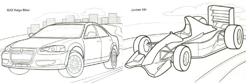 Иллюстрация 1 из 35 для Автомобили | Лабиринт - книги. Источник: Лабиринт