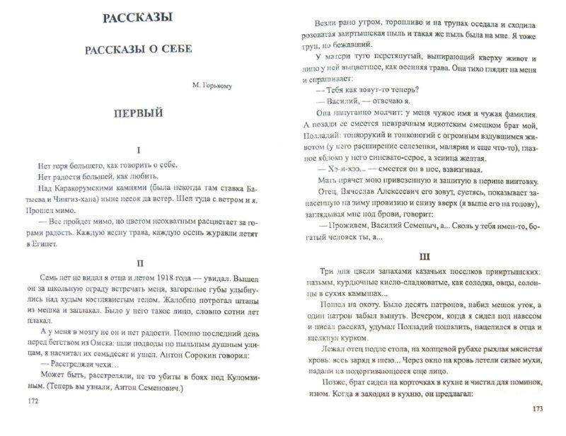 Иллюстрация 1 из 13 для Бронепоезд 14-69 - Всеволод Иванов | Лабиринт - книги. Источник: Лабиринт