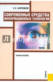 Современные средства информационных технологий. Учебное пособие информационные технологии и вычислительные системы 2 2013