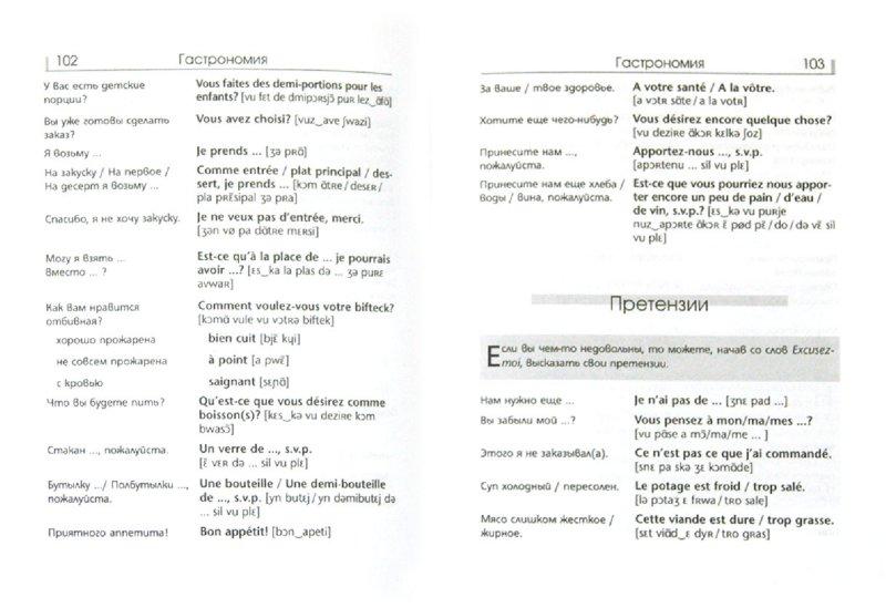 Иллюстрация 1 из 9 для Французский язык. Разговорник | Лабиринт - книги. Источник: Лабиринт