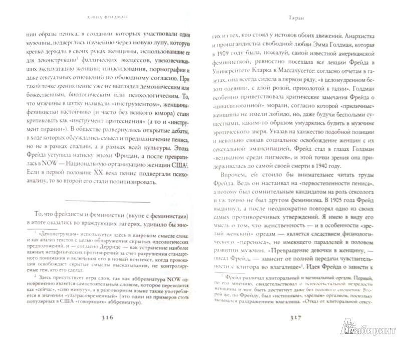 Иллюстрация 1 из 19 для Пенис. История взлетов и падений - Дэвид Фридман | Лабиринт - книги. Источник: Лабиринт