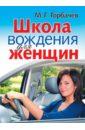 Горбачев Михаил Георгиевич Школа вождения для женщин цены онлайн