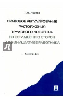 Расторжение трудового договора по инициативе работника.