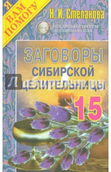 Заговоры сибирской целительницы. Выпуск 15