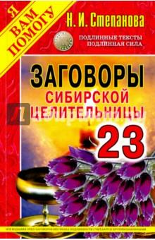 Заговоры сибирской целительницы. Выпуск 23 мария баженова заговоры уральской целительницы на здоровье