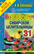 Заговоры сибирской целительницы. Выпуск 31