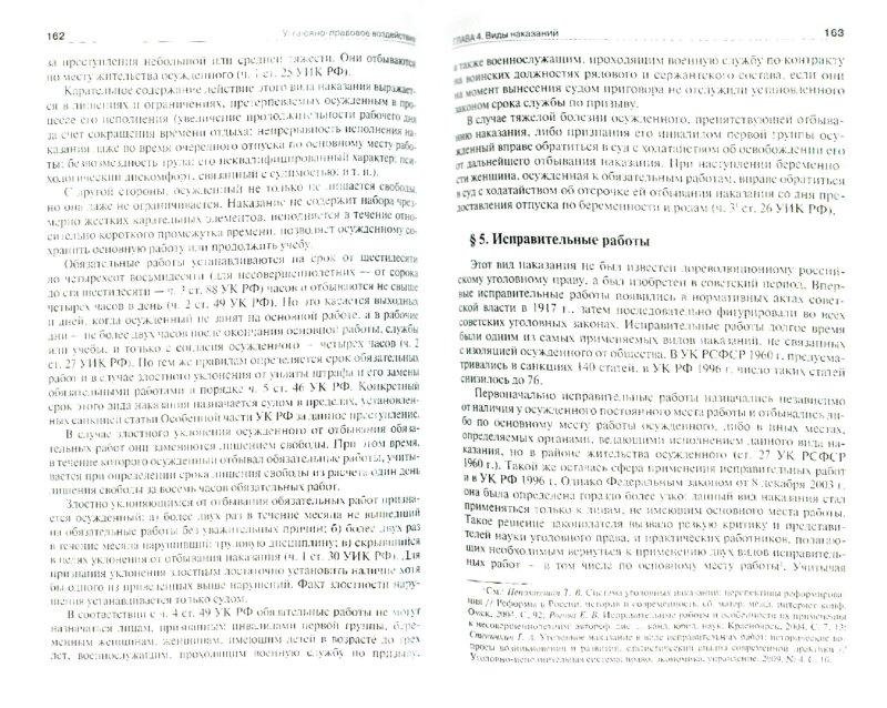 Иллюстрация 1 из 8 для Уголовно-правовое воздействие. Монография - Рарог, Есаков, Чучаев, Понятовская | Лабиринт - книги. Источник: Лабиринт