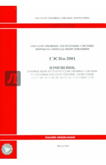 Изменения, которые вносятся в государственные сметные нормативы. ГЭСНм 81-03-2001-И4 рации