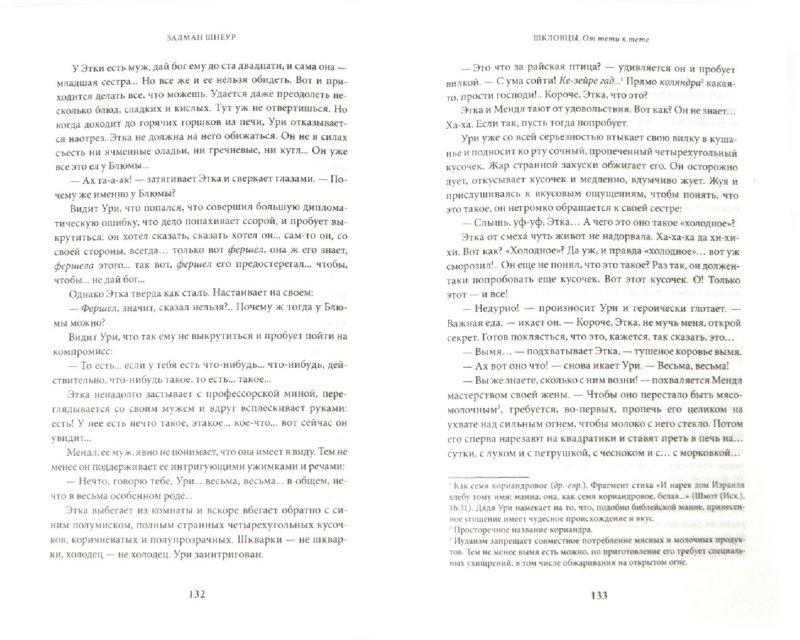 Иллюстрация 1 из 10 для Шкловцы - Залман Шнеур | Лабиринт - книги. Источник: Лабиринт