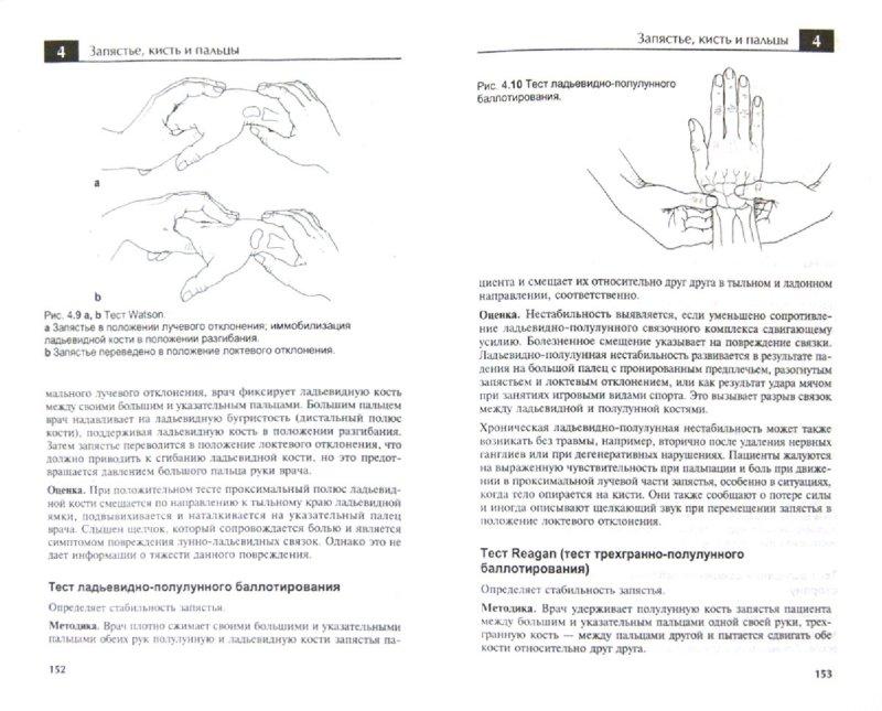 Иллюстрация 1 из 7 для Клиническое исследование костей, суставов и мышц: тесты, симптомы, диагноз - Клаус Букуп | Лабиринт - книги. Источник: Лабиринт