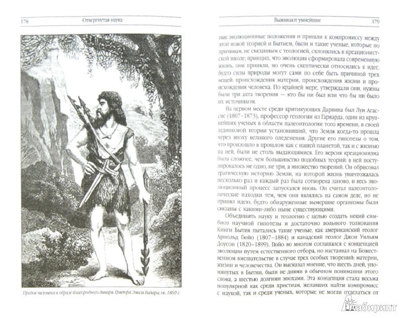 Иллюстрация 1 из 9 для Отвергнутая наука. Самые невероятные теории, гипотезы, предположения - Джон Грант | Лабиринт - книги. Источник: Лабиринт