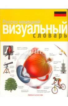 Русско-немецкий визуальный словарь рипол классик современный русско немецкий словарь 60000 слов и выражений